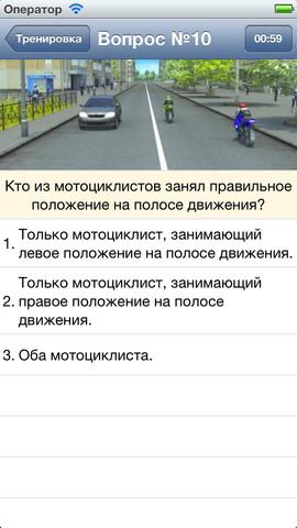 pdd-onlajn-iphone-uchit-nas-vodit-prilozhenie-dnya-1