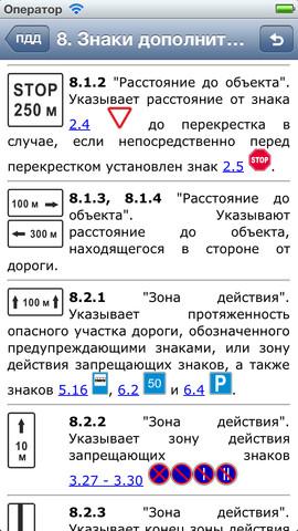 pdd-onlajn-iphone-uchit-nas-vodit-prilozhenie-dnya-2