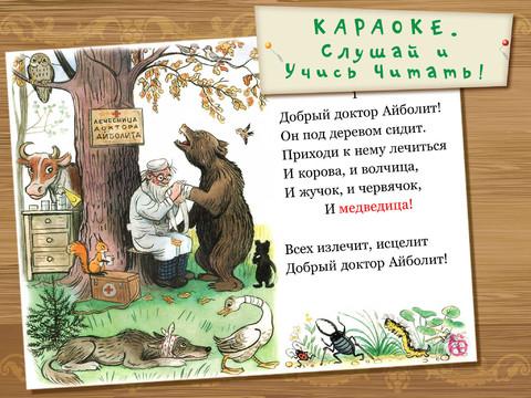 russkie-skazki-ajbolit-klassicheskaya-versiya-dobrogo-doktora-dlya-ios-prilozhenie-dnya-
