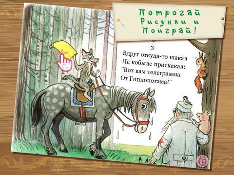 russkie-skazki-ajbolit-klassicheskaya-versiya-dobrogo-doktora-dlya-ios-prilozhenie-dnya--