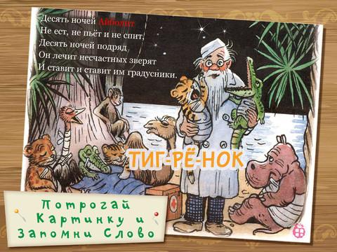 russkie-skazki-ajbolit-klassicheskaya-versiya-dobrogo-doktora-dlya-ios-prilozhenie-dnya-----