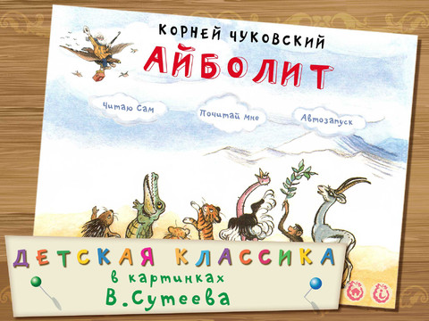 russkie-skazki-ajbolit-klassicheskaya-versiya-dobrogo-doktora-dlya-ios-prilozhenie-dnya