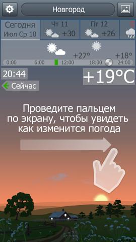 yowindow-zhivoj-prognoz-pogody-dlya-iphone-prilozhenie-dnya-2