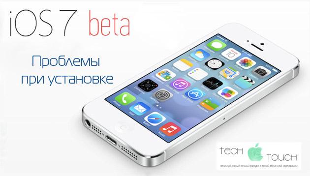 ne-ustanavlivaetsya-ios-7-na-iphone-ili-ipad-vozmozhnye-oshibki