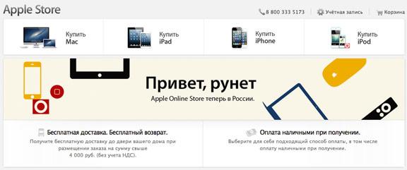 privet-runet-apple-otkryla-firmennyj-onlajn-magazin-v-rossii-