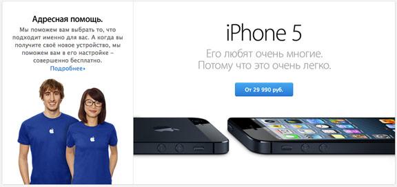 privet-runet-apple-otkryla-firmennyj-onlajn-magazin-v-rossii