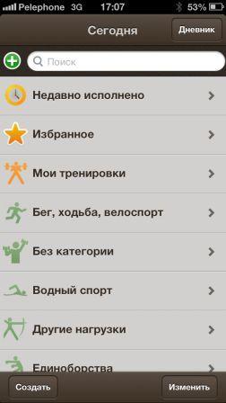 dnevnik-diety-umnaya-borba-s-lishnim-vesom-prilozhenie-dnya-----