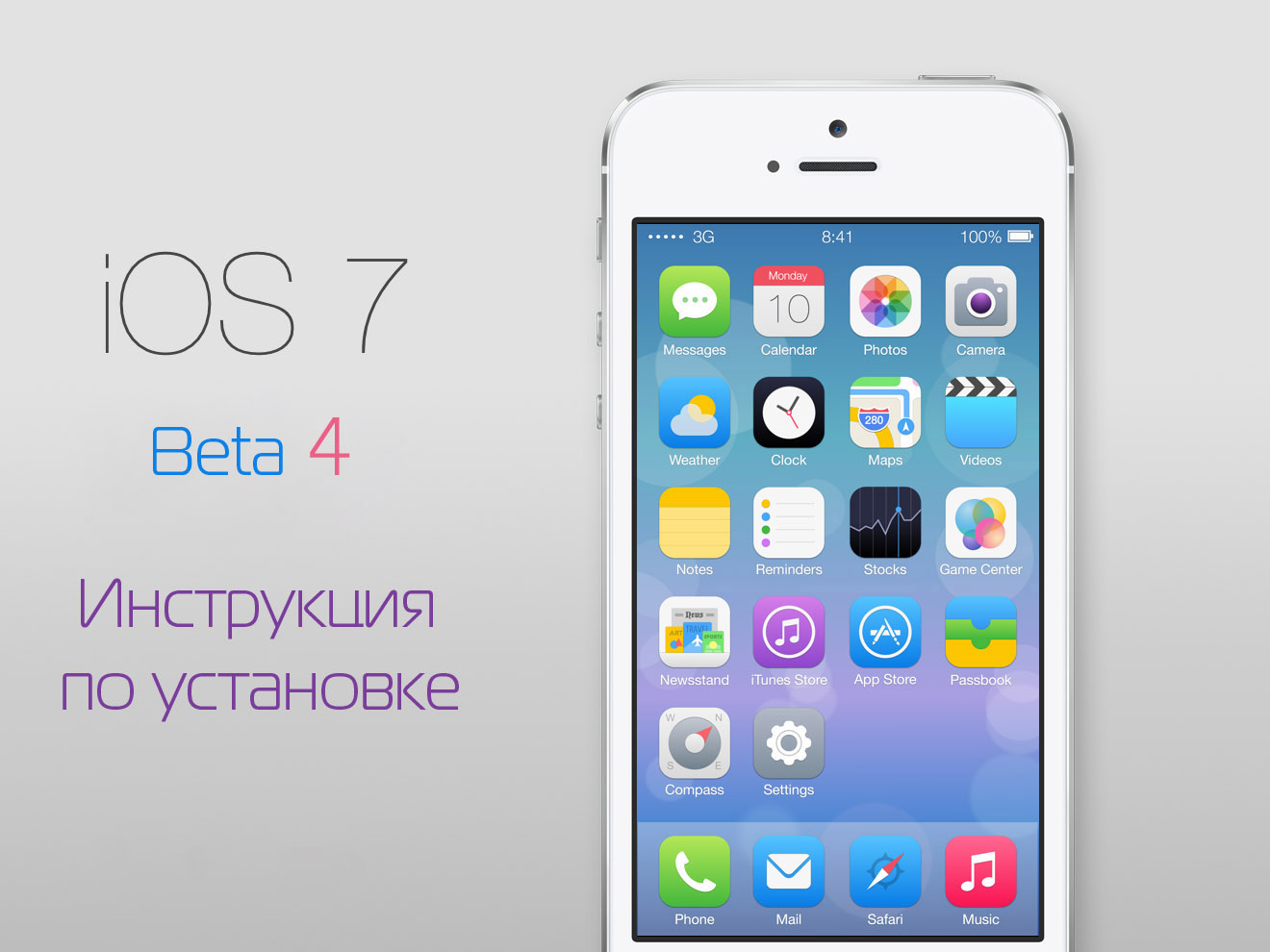 Как установить iOS 7 Beta 4 на iPhone, iPad, iPod touch. Инструкция