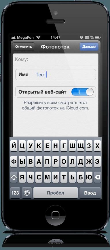 prosmotr-i-pokaz-fotografij-iz-fotopotoka-bez-iphone-i-ipad-instrukciya-