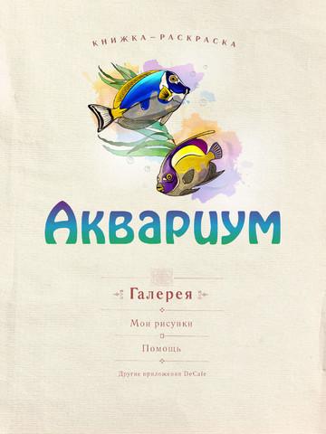 raskraska-akvarium-mechta-detstva-na-ipad-prilozhenie-dnya-------