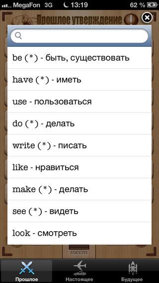 anglijskij-net-problem-bazovaya-grammatika-prilozhenie-dnya-promo-1