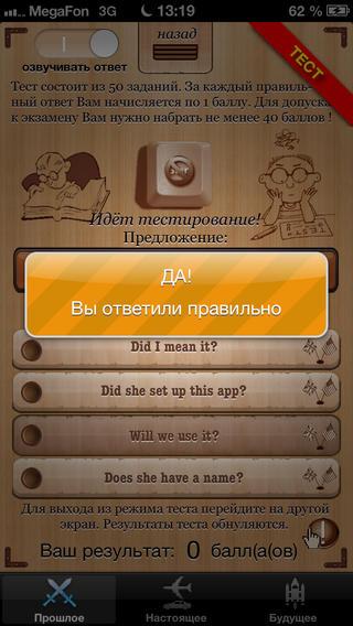 anglijskij-net-problem-bazovaya-grammatika-prilozhenie-dnya-promo-2