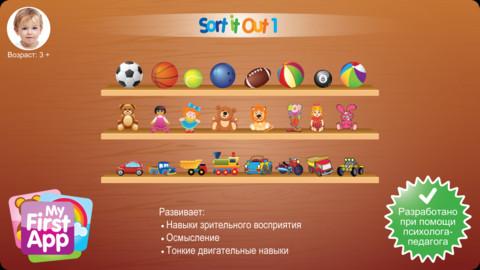 sorting-game-sort-it-out-sort-it-out-2-obuchaemsya-igraya-prilozheniya-dnya--