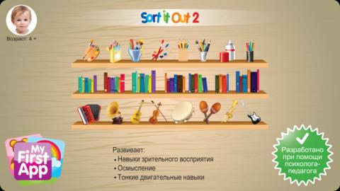 sorting-game-sort-it-out-sort-it-out-2-obuchaemsya-igraya-prilozheniya-dnya-----