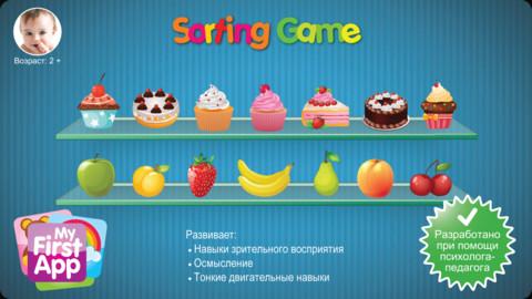 sorting-game-sort-it-out-sort-it-out-2-obuchaemsya-igraya-prilozheniya-dnya