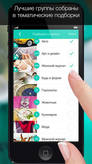 myata-dlya-vkontakte-samye-vkusnye-pabliki-i-gruppy-prilozhenie-iz-app-store-