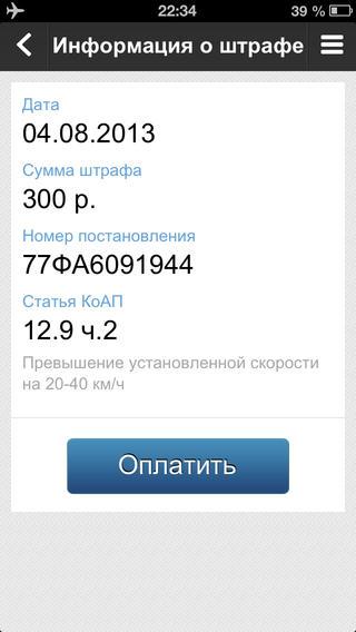 shtrafy-gibdd-oplachivaem-v-vashem-iphone-prilozhenie-dnya-