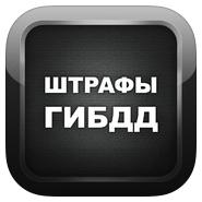 shtrafy-gibdd-oplachivaem-v-vashem-iphone-prilozhenie-dnya----