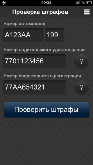 shtrafy-gibdd-oplachivaem-v-vashem-iphone-prilozhenie-dnya