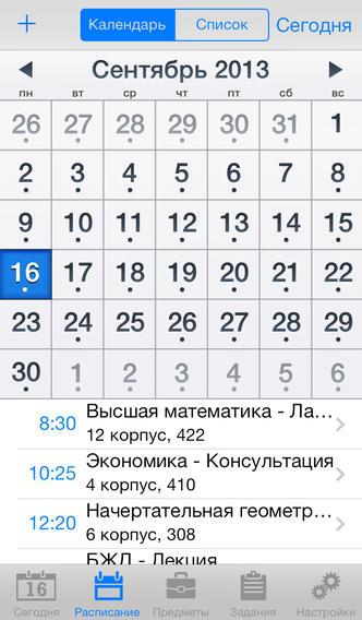 pomoshhnik-studenta-uchitsya-stalo-eshhe-proshhe-prilozhenie-dnya-
