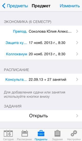 pomoshhnik-studenta-uchitsya-stalo-eshhe-proshhe-prilozhenie-dnya---