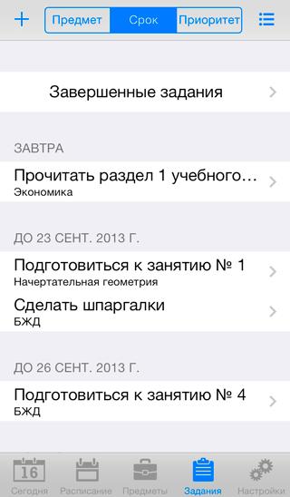 pomoshhnik-studenta-uchitsya-stalo-eshhe-proshhe-prilozhenie-dnya-----