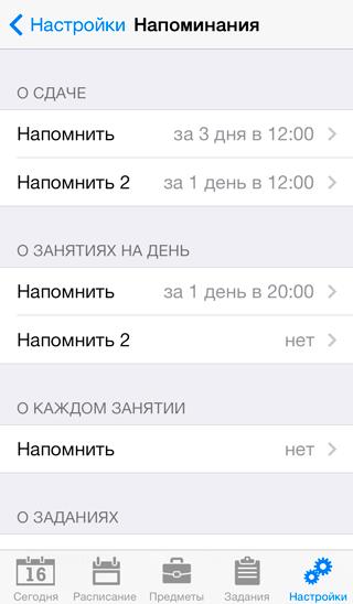 pomoshhnik-studenta-uchitsya-stalo-eshhe-proshhe-prilozhenie-dnya-------