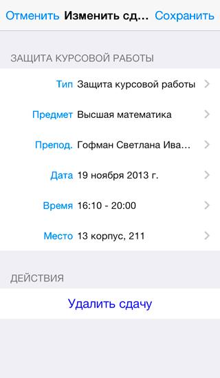 pomoshhnik-studenta-uchitsya-stalo-eshhe-proshhe-prilozhenie-dnya-------------