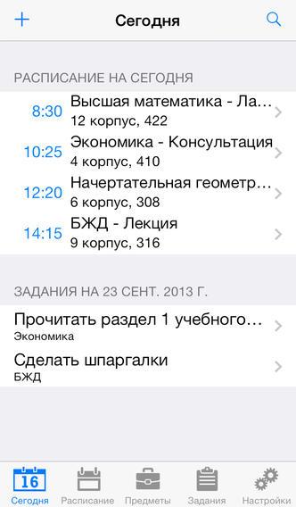 pomoshhnik-studenta-uchitsya-stalo-eshhe-proshhe-prilozhenie-dnya