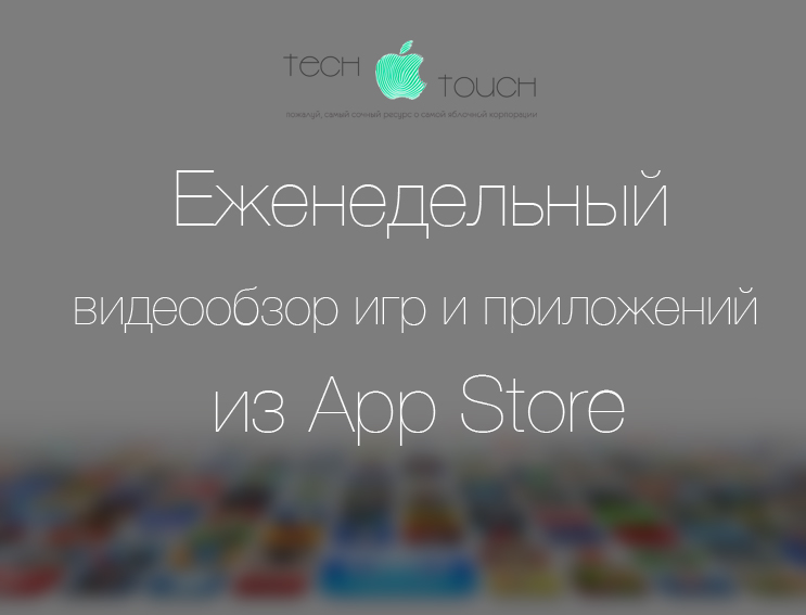 ezhenedelnyi-videoobzor-prilozhenii-iz-app-store-tech-touch