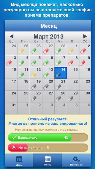 tabletkin-zabotimsya-o-svoem-zdorove-prilozhenie-dnya---