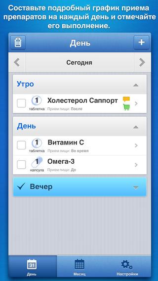 tabletkin-zabotimsya-o-svoem-zdorove-prilozhenie-dnya