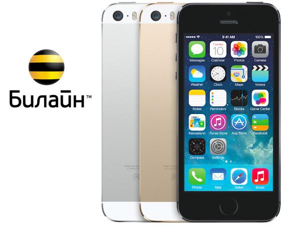 apple-razreshila-podklyuchenie-k-lte-u-bilajna-dlya-vladelcev-iphone-5s-i-iphone-5c