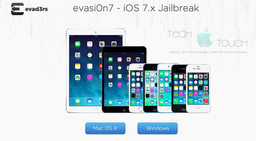 evasi0n-tech-touch