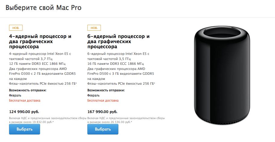 mac-pro-kupit