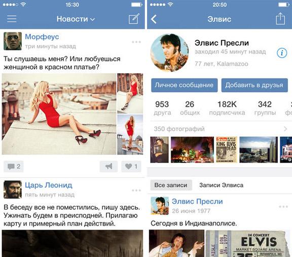 obnovlennyj-mobilnyj-klient-vkontakte-poluchil-dizajn-v-stile-ios-7-