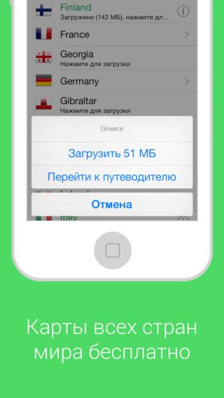 maps-with-me-pro-pozhaluj-luchshie-offlajn-karty-dlya-iphone-prilozhenie-dnya-