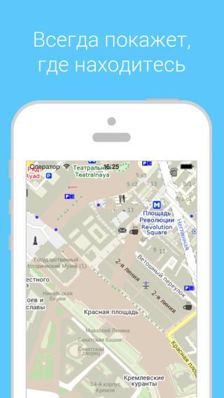 maps-with-me-pro-pozhaluj-luchshie-offlajn-karty-dlya-iphone-prilozhenie-dnya