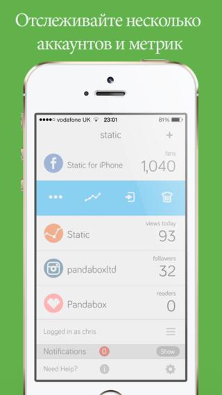 Static – удобный мониторинг активности в социальных сетях. Приложение дня!