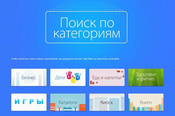 v-app-store-poyavilsya-novyiy-razdel-poisk-po-kategoriyam