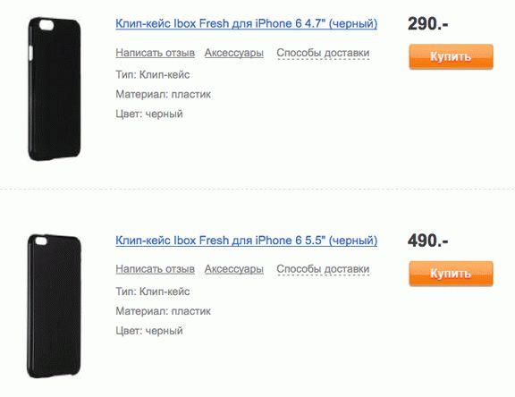 svyaznoy-prodaet-aksessuaryi-dlya-iphone-6