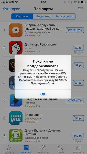 zhiteli-kryima-bolshe-ne-mogut-skachivat-prilozheniya-iz-app-store