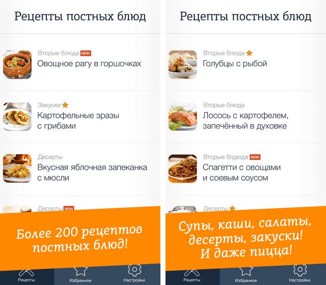 Постные блюда в пост рецепты простые рецепты