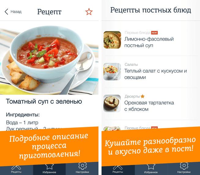 postnie-recepti-2