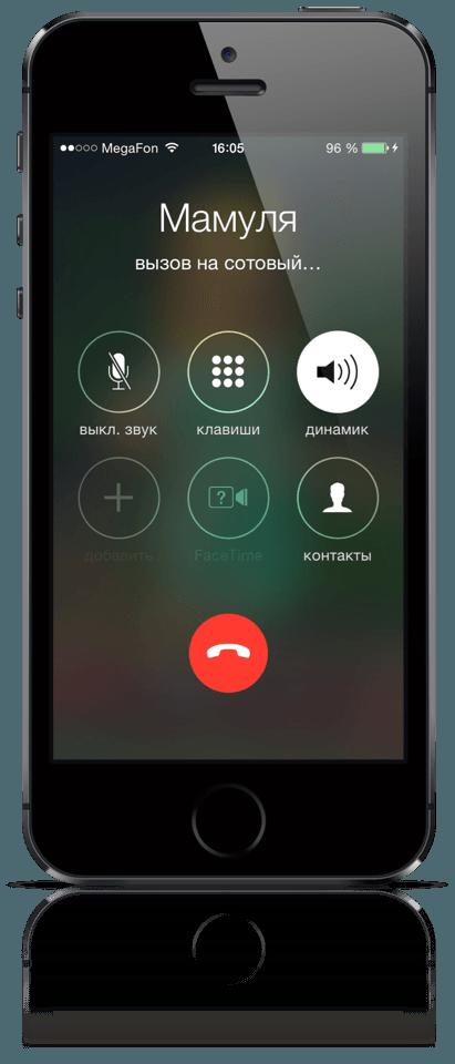 Как на айфоне сделать чтобы когда звонят мигал фонарик