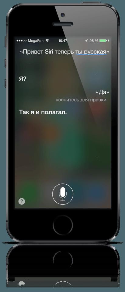 Siri на iOS 8.2