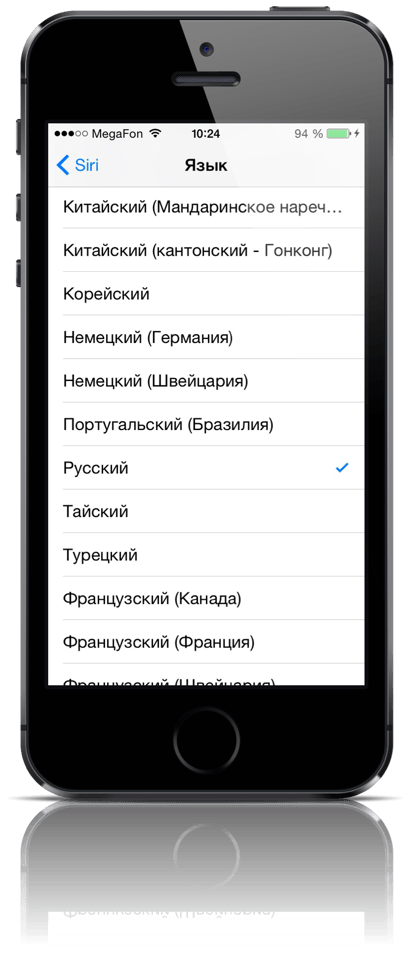Выбор языка Siri