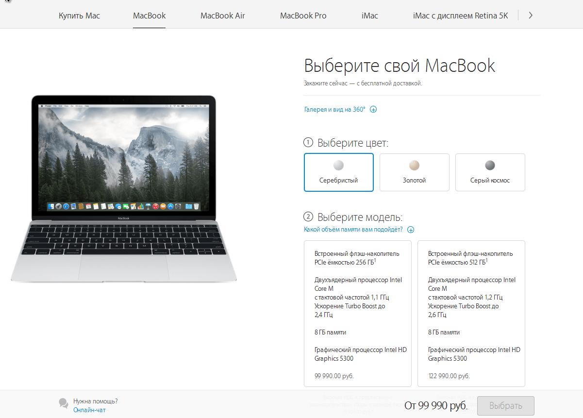 Заказ12-дюймового MacBook
