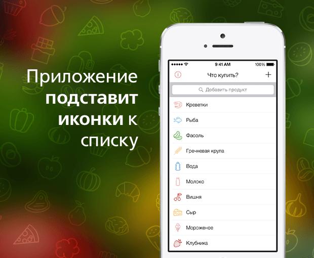 Список покупок на iPhone