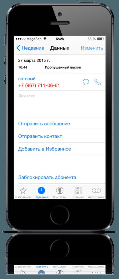 Карточка контакта на iPhone